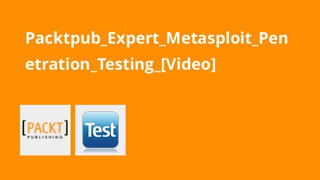 آموزش کسب مهارت بیشتر در تست نفوذ باMetasploit
